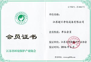 江苏省环境保护主业协会会员证书
