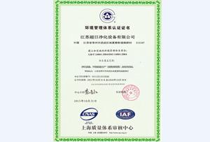江苏超日环境管理体系证书