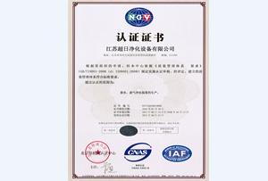 江苏超日质量管理体系证书