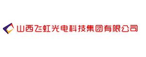 山西飞虹微纳米光电科技有限公司