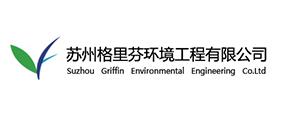 苏州格里芬环境工程有限公司